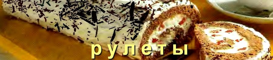рецепты рулетов